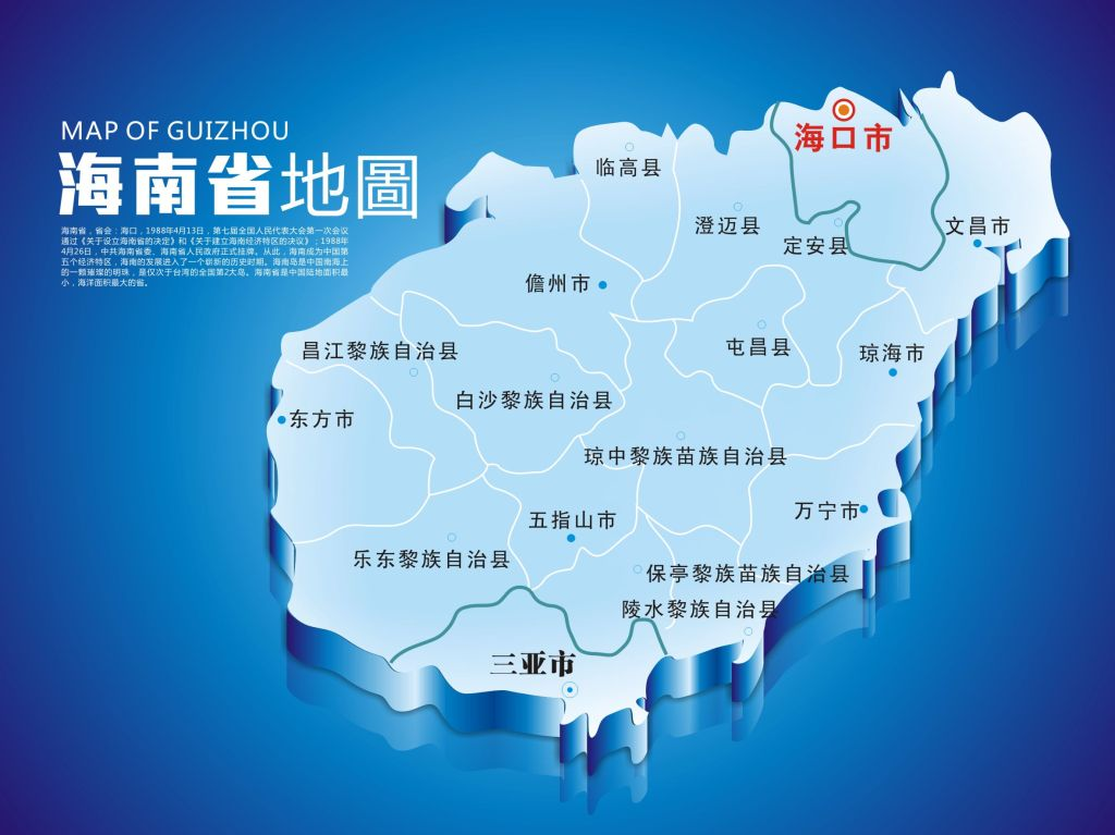 海南地图(图片编号:15757074)_其他地图_我图网