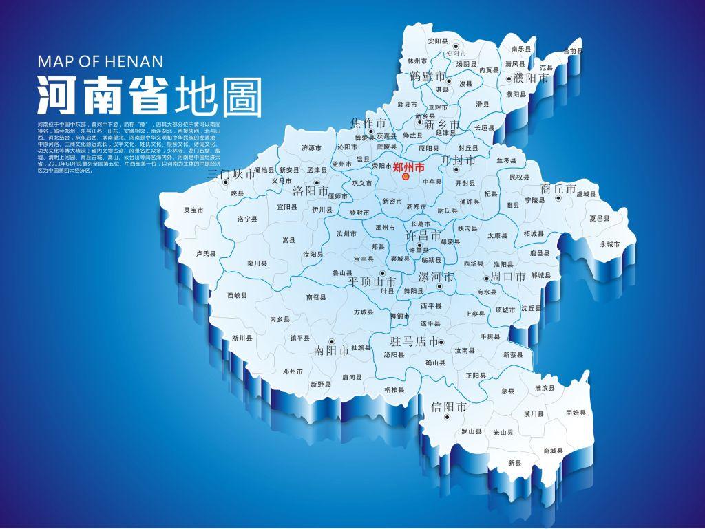 立体地图2017河南地图中国地图世界地图矢量世界地图矢量河南地图河南