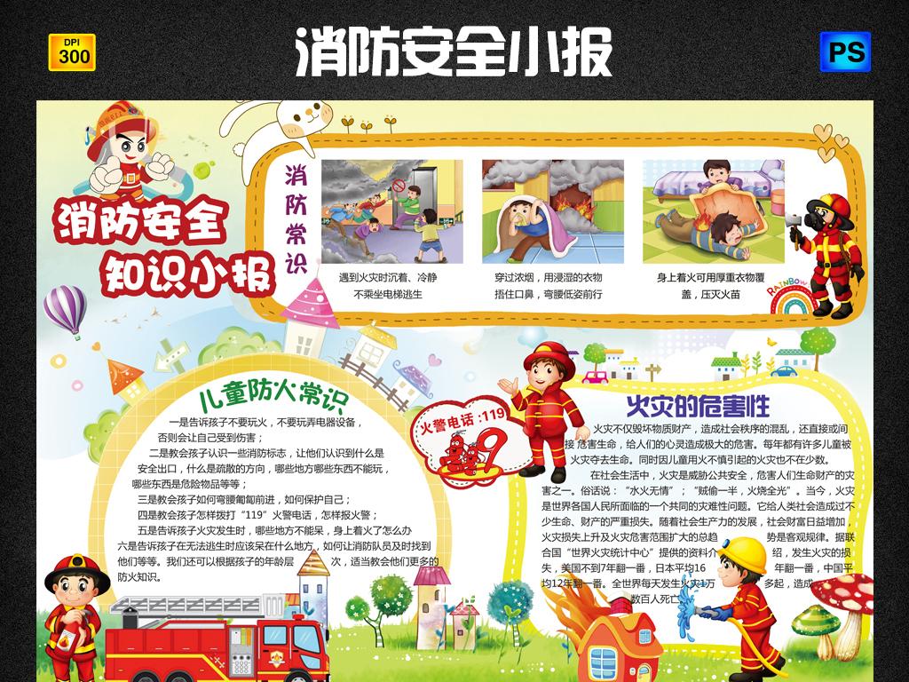 消防小报电子小报火灾消防安全图片下载psd素材 消防安全手抄报