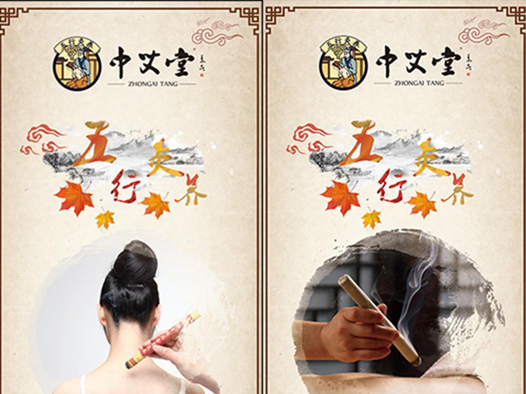 中医养生艾灸展架养生易拉宝展板宣传海报素材下载,作品模板源文件