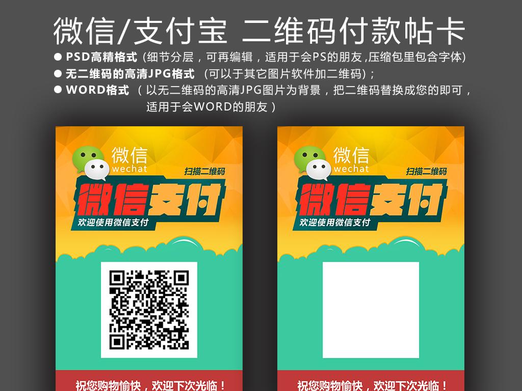 支付宝微信支付平台模板下载