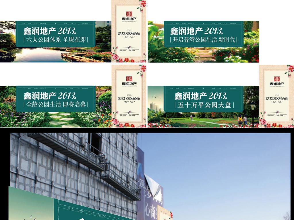 绿色公园养生地产围挡户外宣传广告牌图片