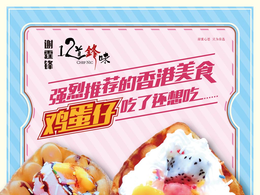 粉色系甜品店冰淇淋鸡蛋仔宣传海报(图片编号:)_pop