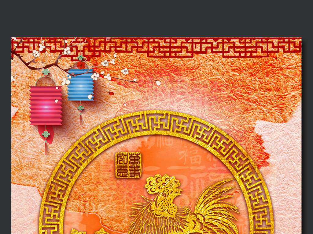 鸡年春节促销春节年会鸡年贺卡中国风鸡年吉祥金鸡报
