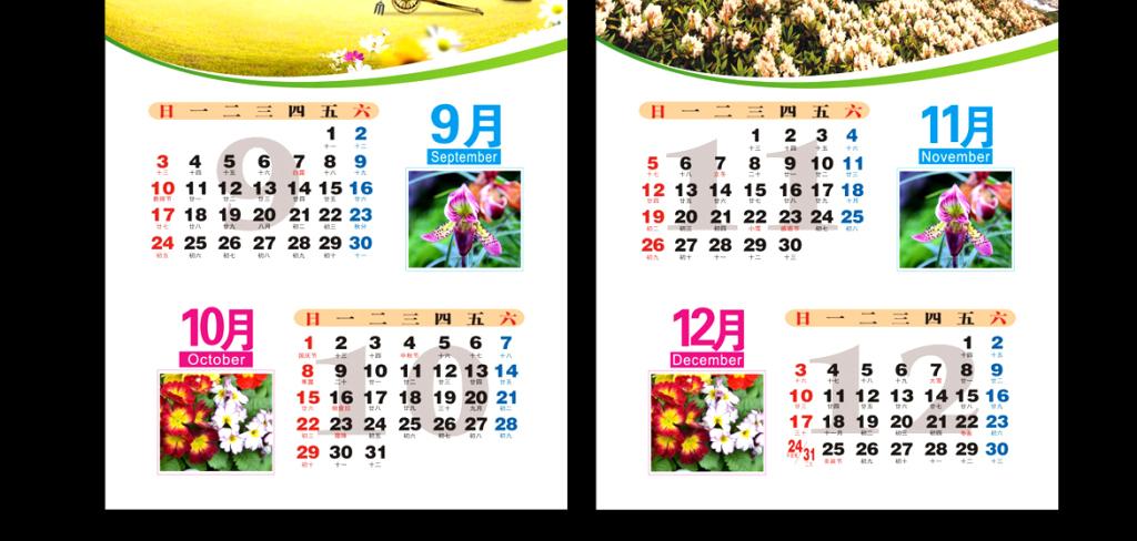 2017鸡年设计模板 2017年鸡年日历 > 2018基督教耶稣年历表日历风景图片