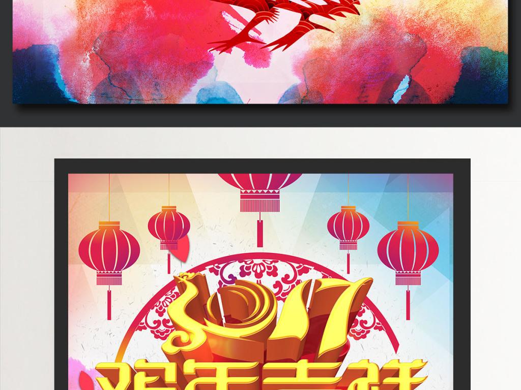 2017年鸡年海报 > 2017新年鸡年海报贺卡邀请函图片