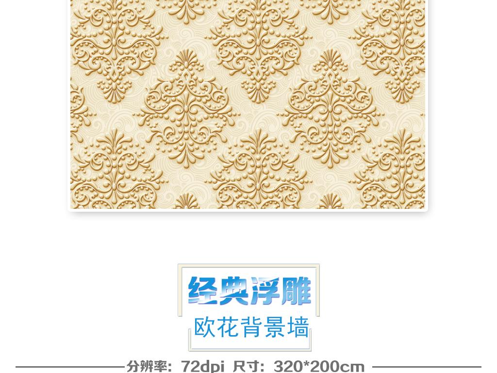 欧式宫廷花纹立体浮雕背景墙图片