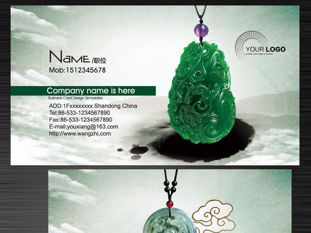 平面|广告设计 vip卡|名片模板 中国古文化 > 精品高端珠宝翡翠玉石名图片