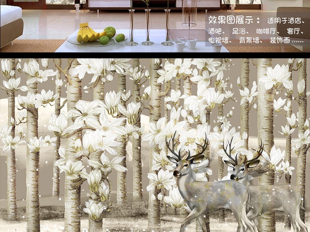 北欧风格手绘树林麋鹿现代背景墙装饰画
