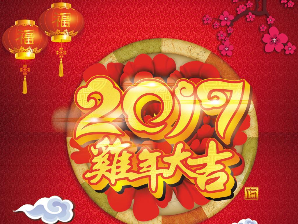2017鸡年新年挂历日历台历psd模板