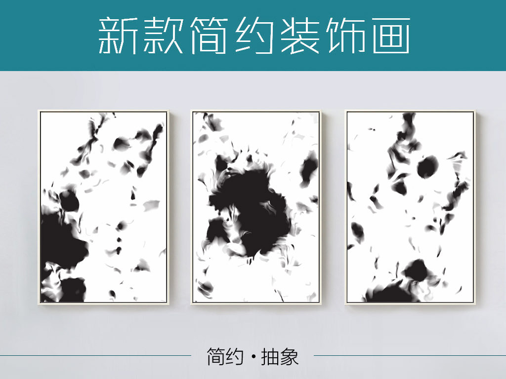 墨迹点点简约写意现代新中式水墨装饰黑白画图片