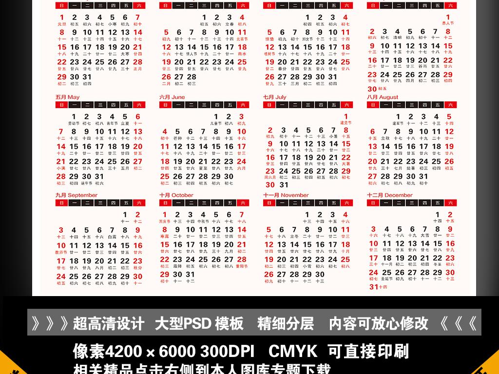 2017鸡年大气精美展板海报挂历年历设计图片
