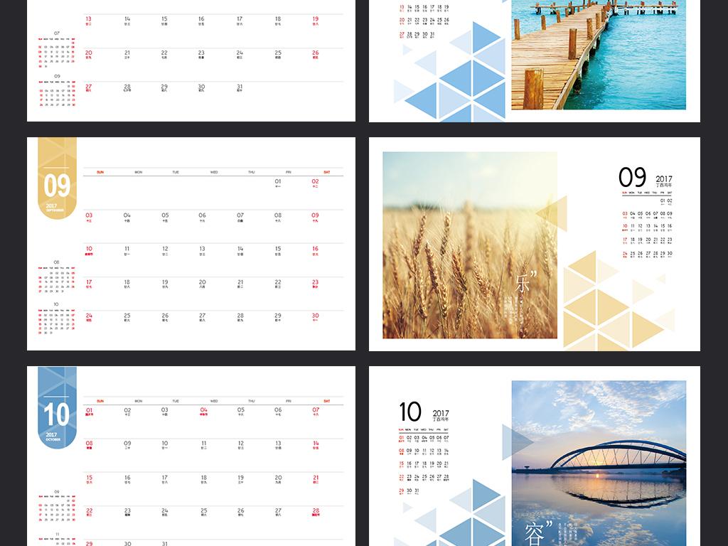 2017年鸡年新款企业台历日历模板图片