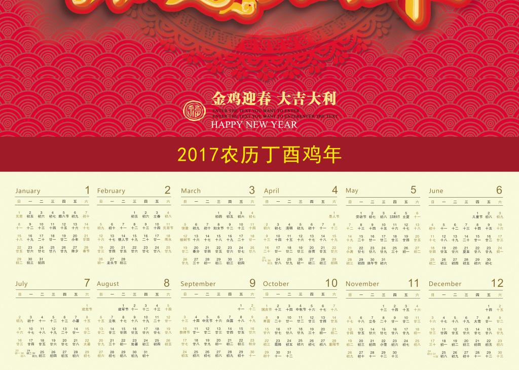 2017鸡年新年挂历日历年历表psd海报图片