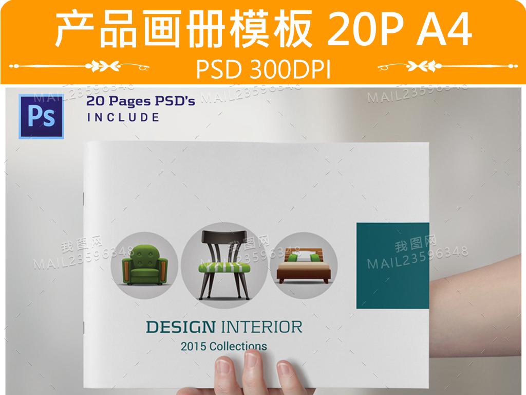 2017产品画册封面内页排版psd模板图片