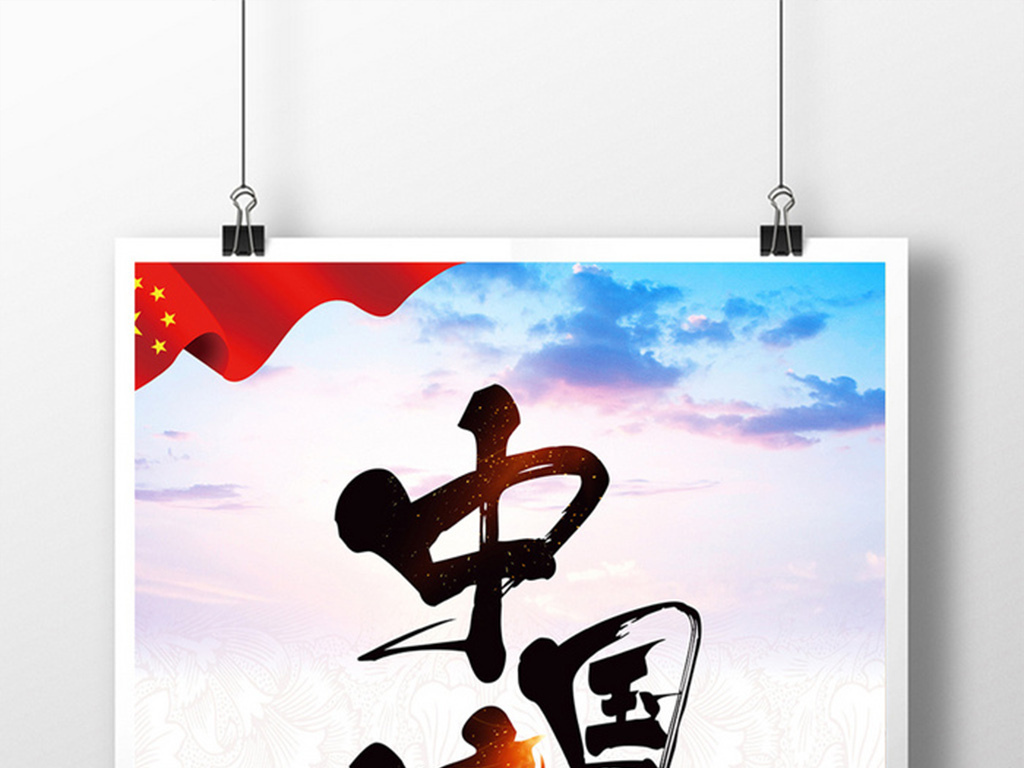 水彩形象海报国旗我的中国梦社区讲文明树新风党建展板挂图大气精美我