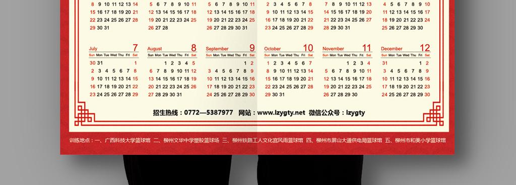 2017鸡年企业年历图片