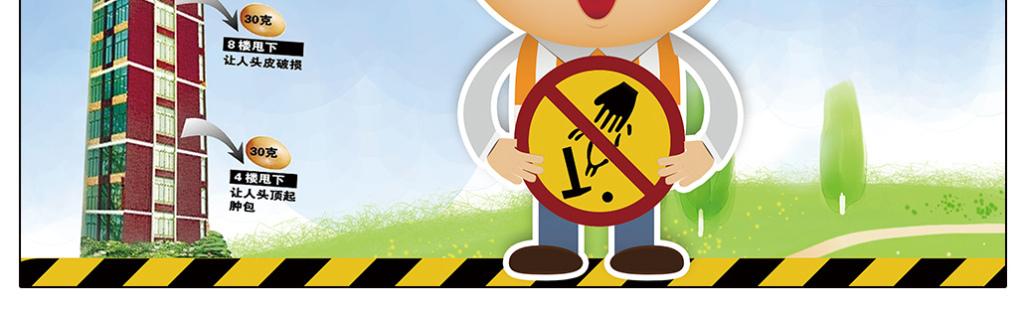 平面|广告设计 展板设计 2017安全生产月展板 > 卡通工地安全标语严禁图片