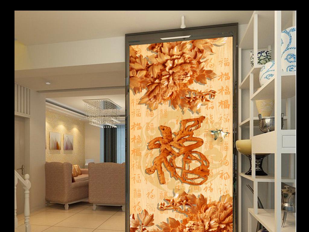 木雕牡丹立体百福图玄关背景墙装饰画