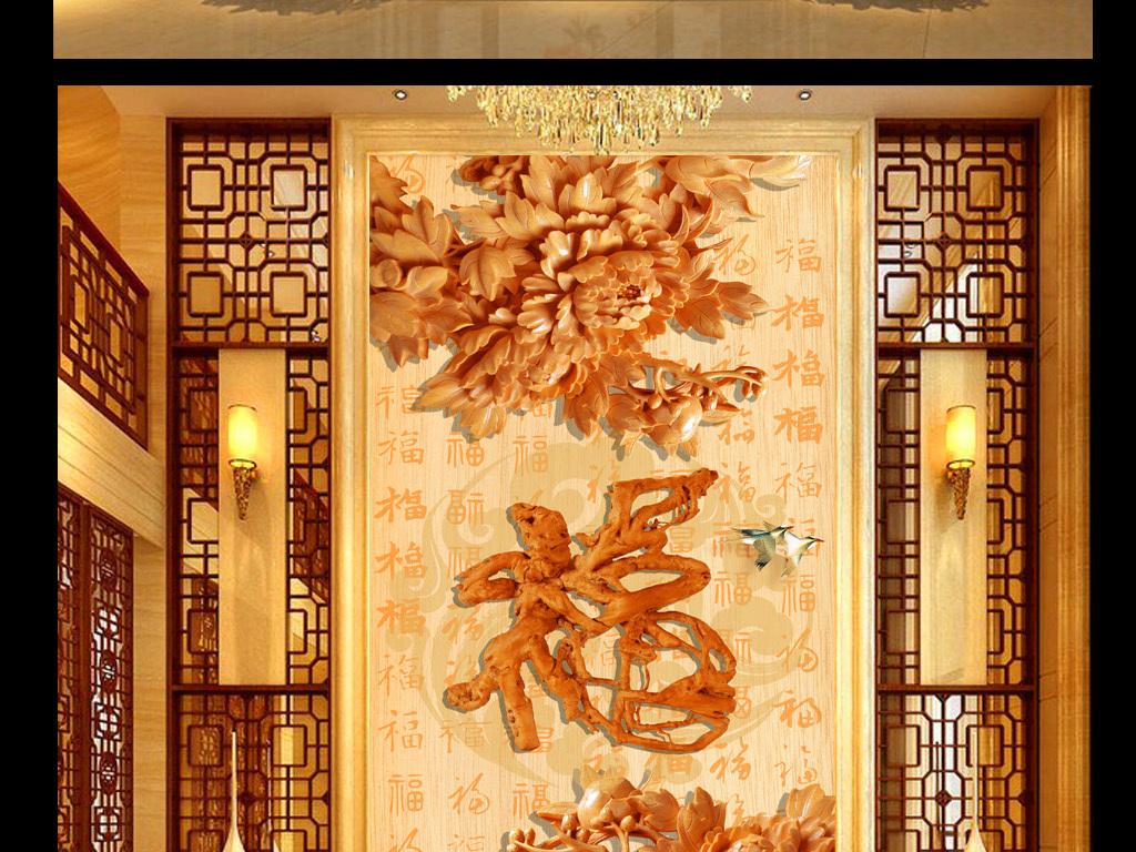 木雕福字传统窗花传统牡丹背景墙玄关装饰画牡丹玄关立体背景墙木雕龙