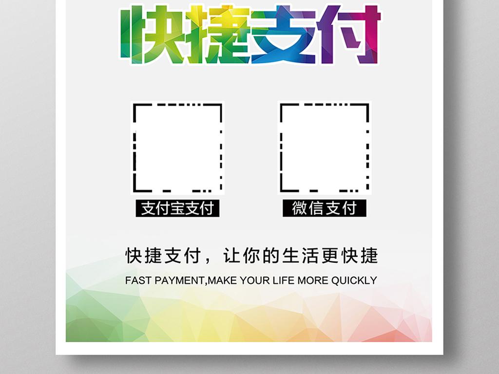 支付宝微信支付二维码支付海报素材模板