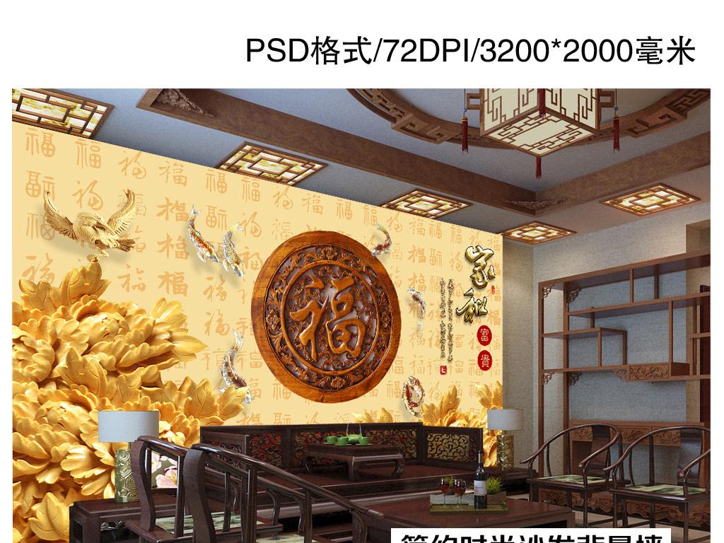木雕家和富贵牡丹花鲤鱼背景墙
