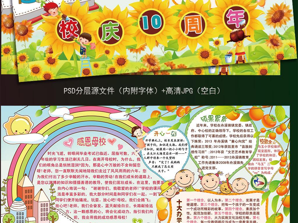 黄色向日葵校庆周年感恩母校小报手抄报边框图片下载psd素材 西方名图片