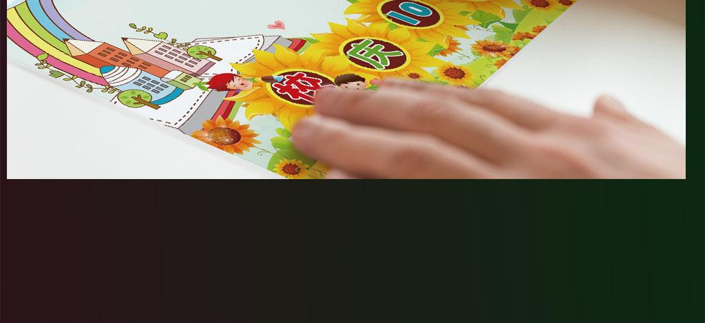 黄色向日葵校庆周年感恩母校小报手抄报边框图片
