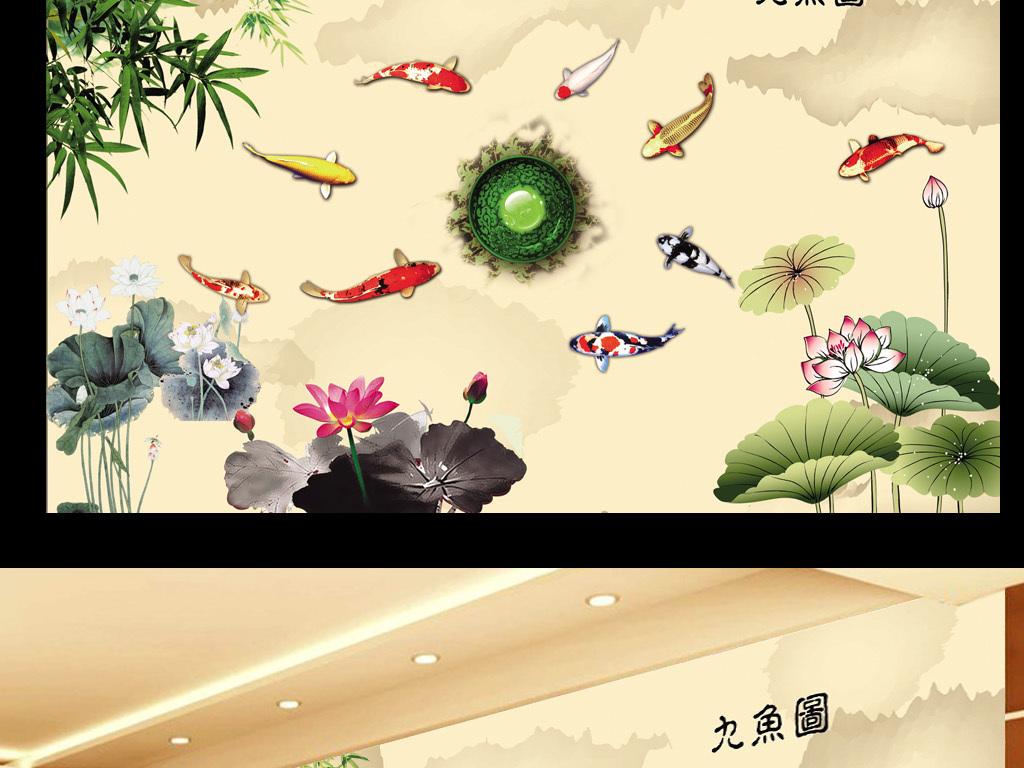 中式鲤鱼聚荷九鱼图荷花电视背景墙装饰画