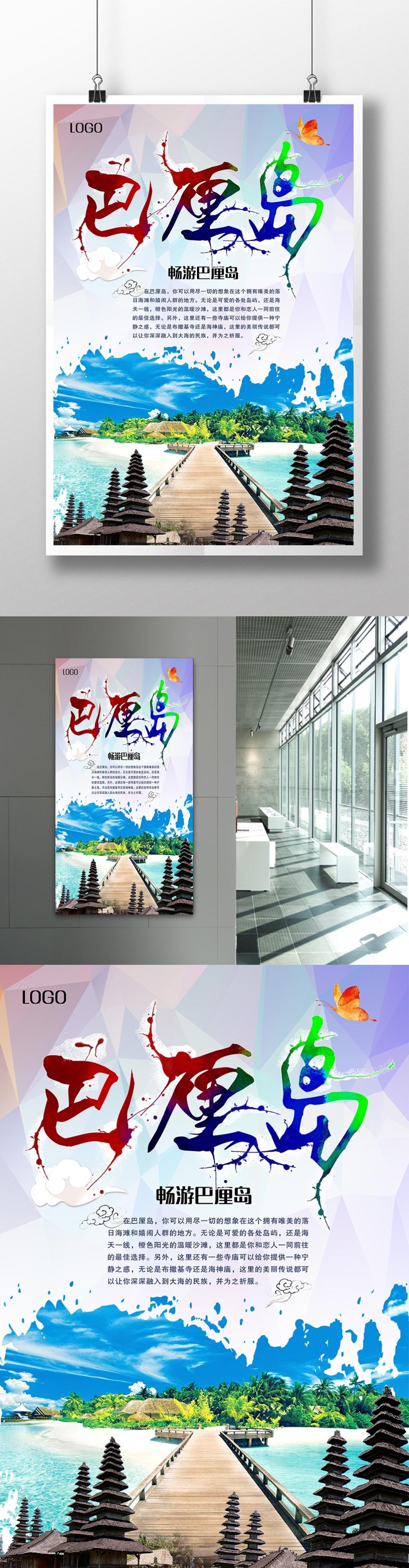 巴厘岛旅游海报展板