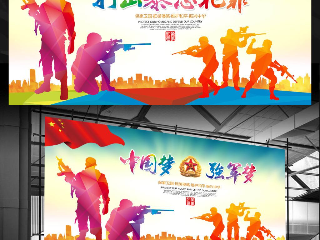 中国梦强军梦反恐宣传广告背景设计