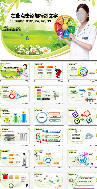 营养师饮食与健康专题培训课件PPT模板下载 8.25MB 其他大全 其他PPT