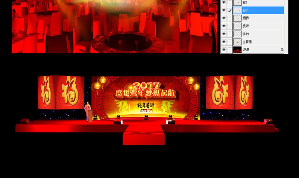 2017新年晚会舞台背景素材(图片编号:15766725)