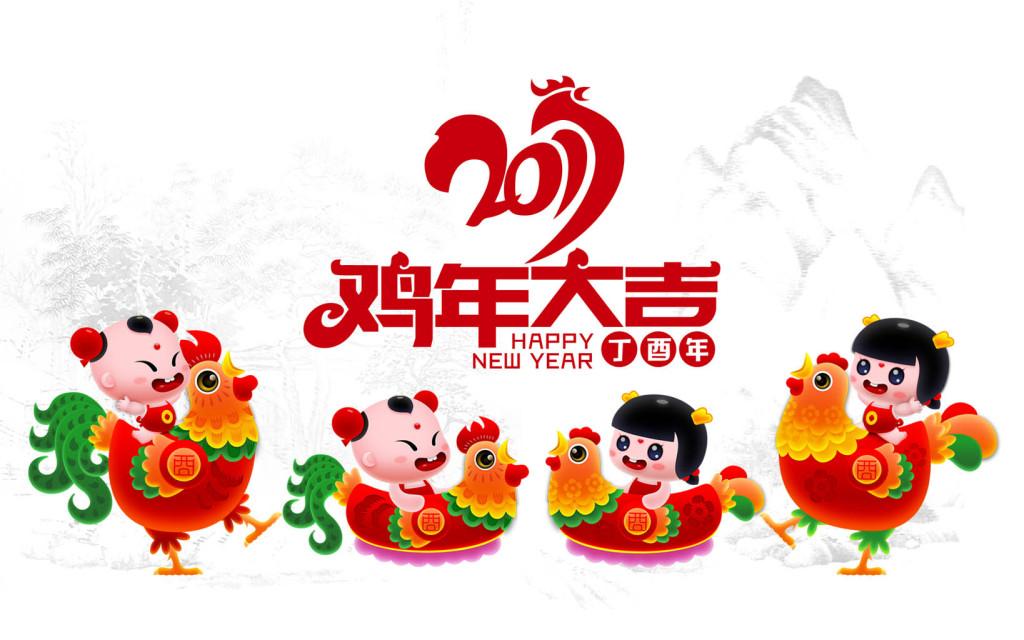 鸡年卡通春节图片 插图