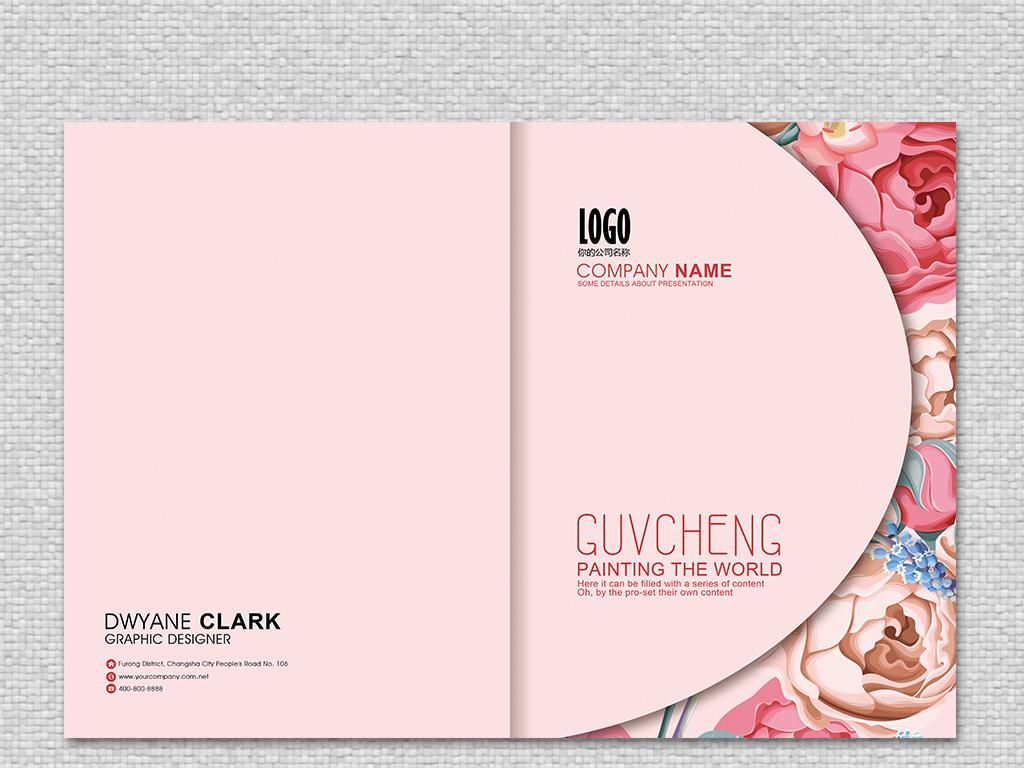 粉色唯美清新美容艺术画册封面设计图片