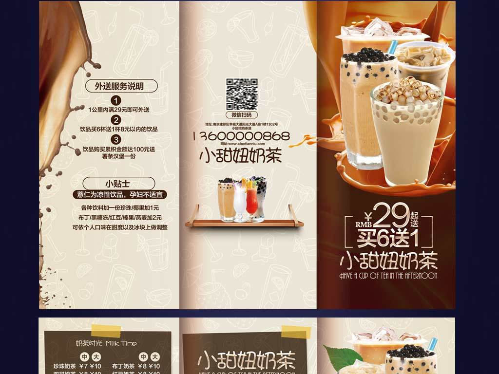 饮品店宣传海报手绘
