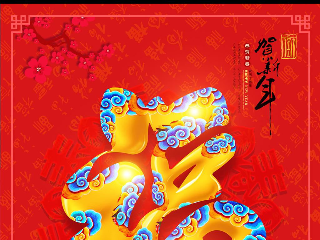 """【本作品下载内容为:""""中国风福字海报设计新年海报背景鸡年海报""""模板,其他内容仅为参考,如需印刷成实物请先认真校稿,避免造成不必要的经济损失。】 【声明】未经权利人许可,任何人不得随意使用本网站的原创作品(含预览图),否则将按照我国著作权法的相关规定被要求承担最高达50万元人民币的赔偿责任。"""