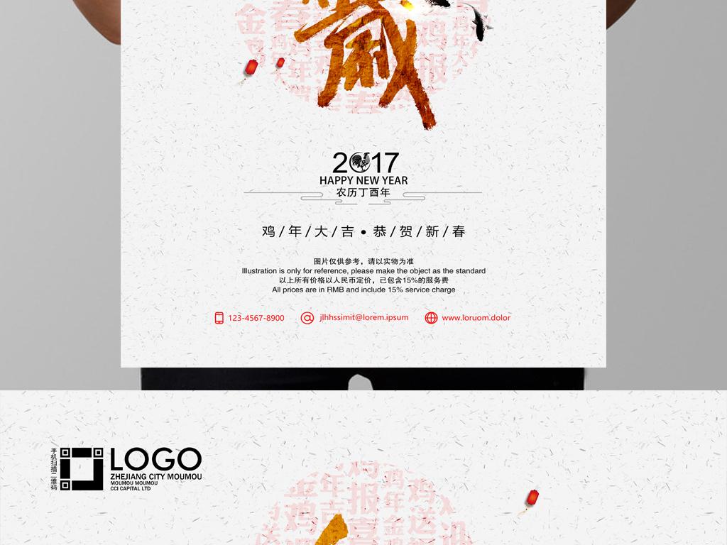 2017鸡年金鸡贺岁海报设计psd模板
