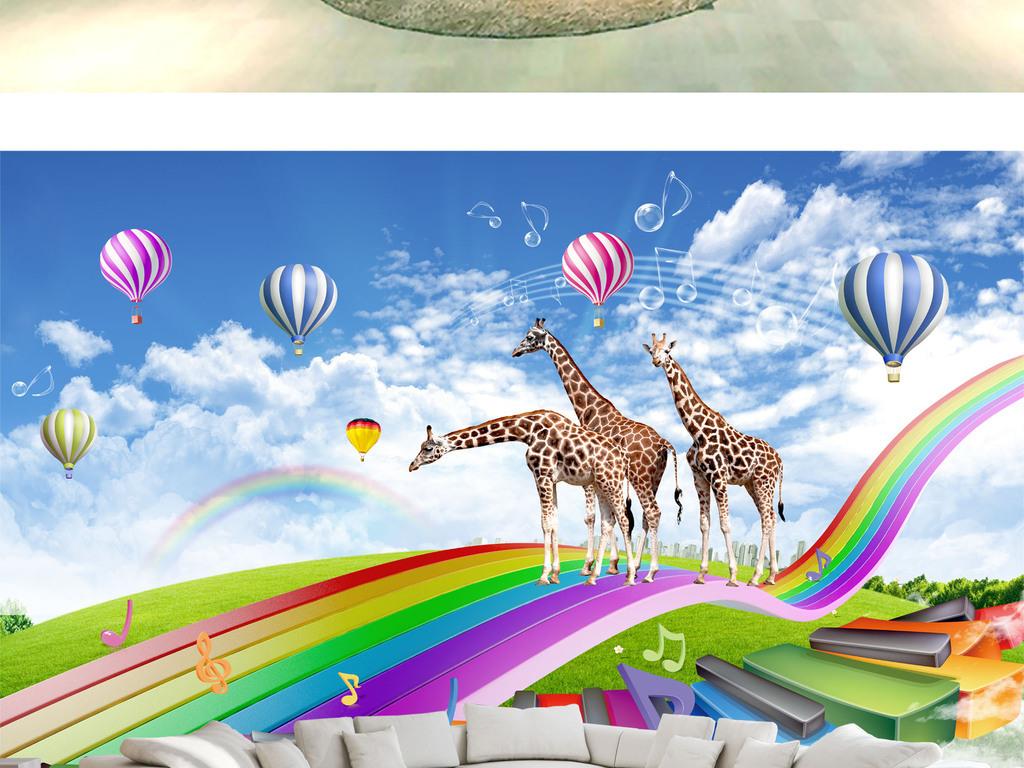 儿童房间长颈鹿彩虹桥梦幻3d电视背景墙图片