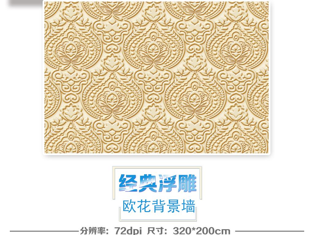 立体浮雕欧式花纹墙纸图片