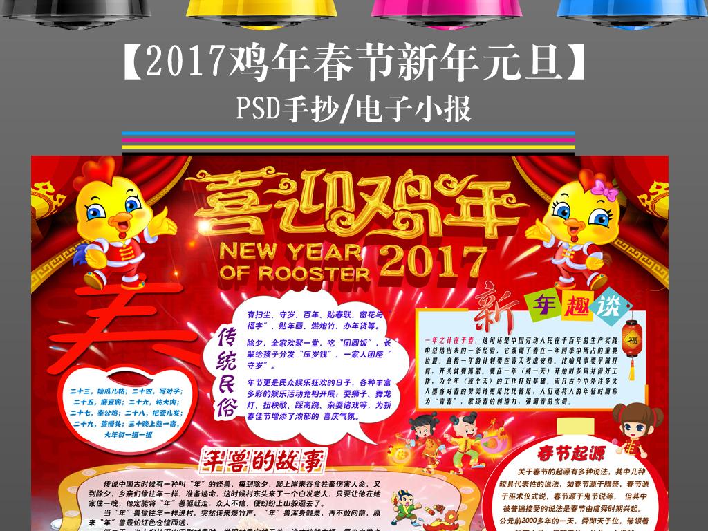 2017喜迎鸡年新年春节小报手抄报