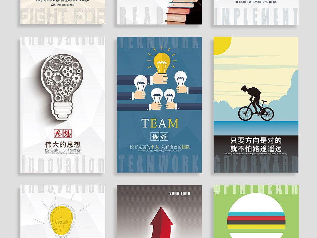 企业文化展板励志海报励志挂画