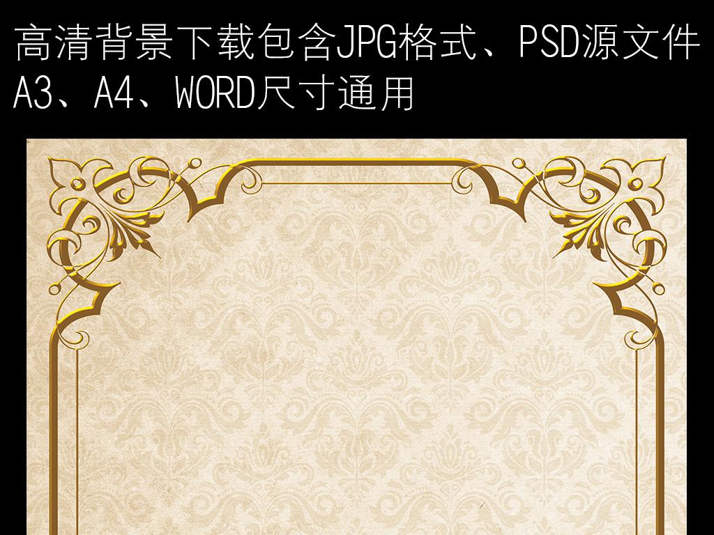 欧式花纹边框欧式风格信纸海报背景模板