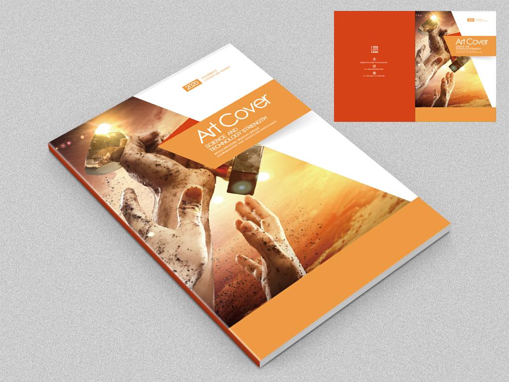 营销团队手册宣传册封面设计素材
