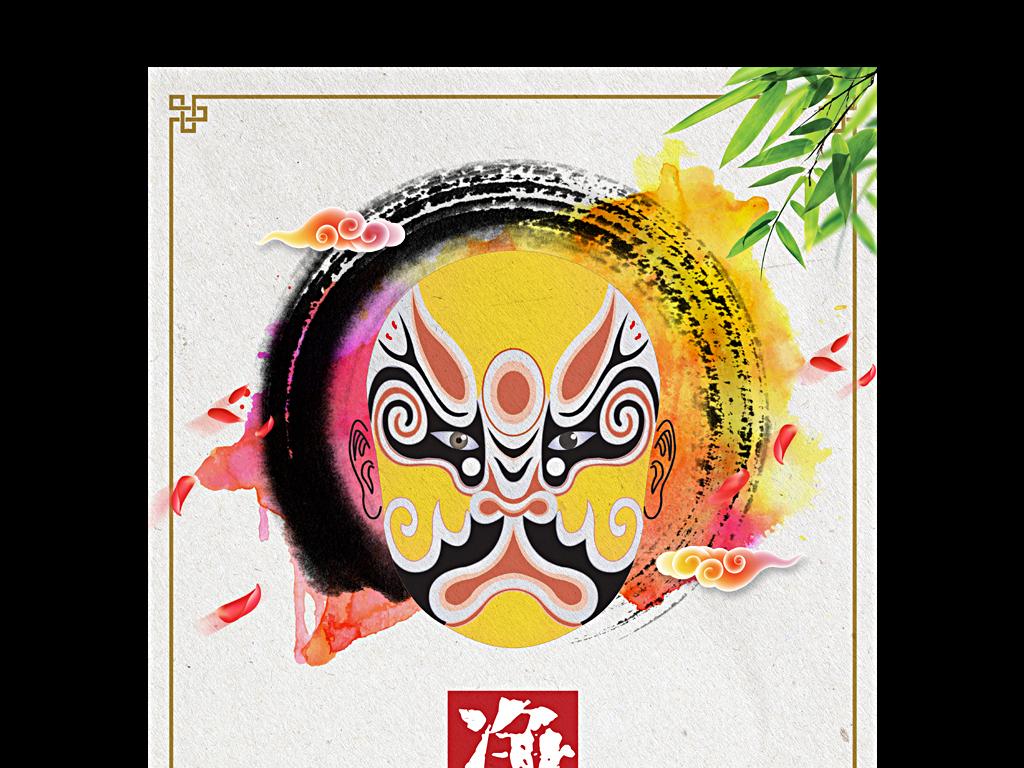平面|广告设计 海报设计 中国风海报 > 中国风京剧脸谱海报生旦净末丑图片