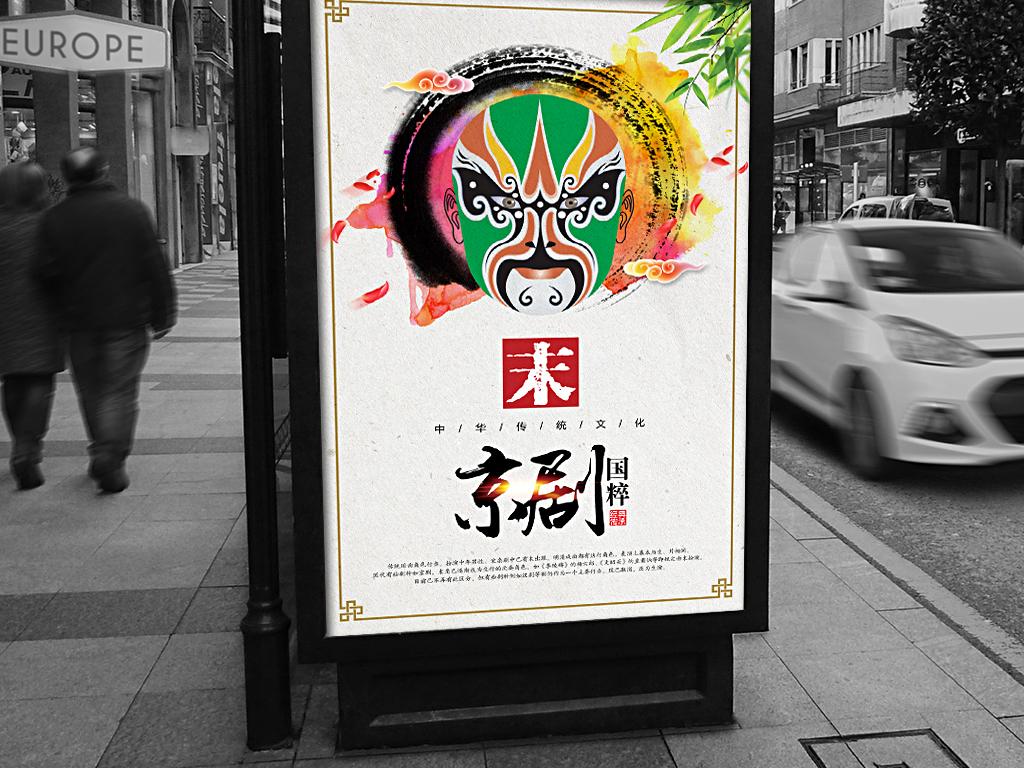 中国风京剧脸谱海报生旦净末丑之末图片