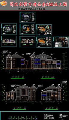 CAD欧式建筑信条_CAD欧式下载图纸建筑_C刺客枭雄图纸素材图片
