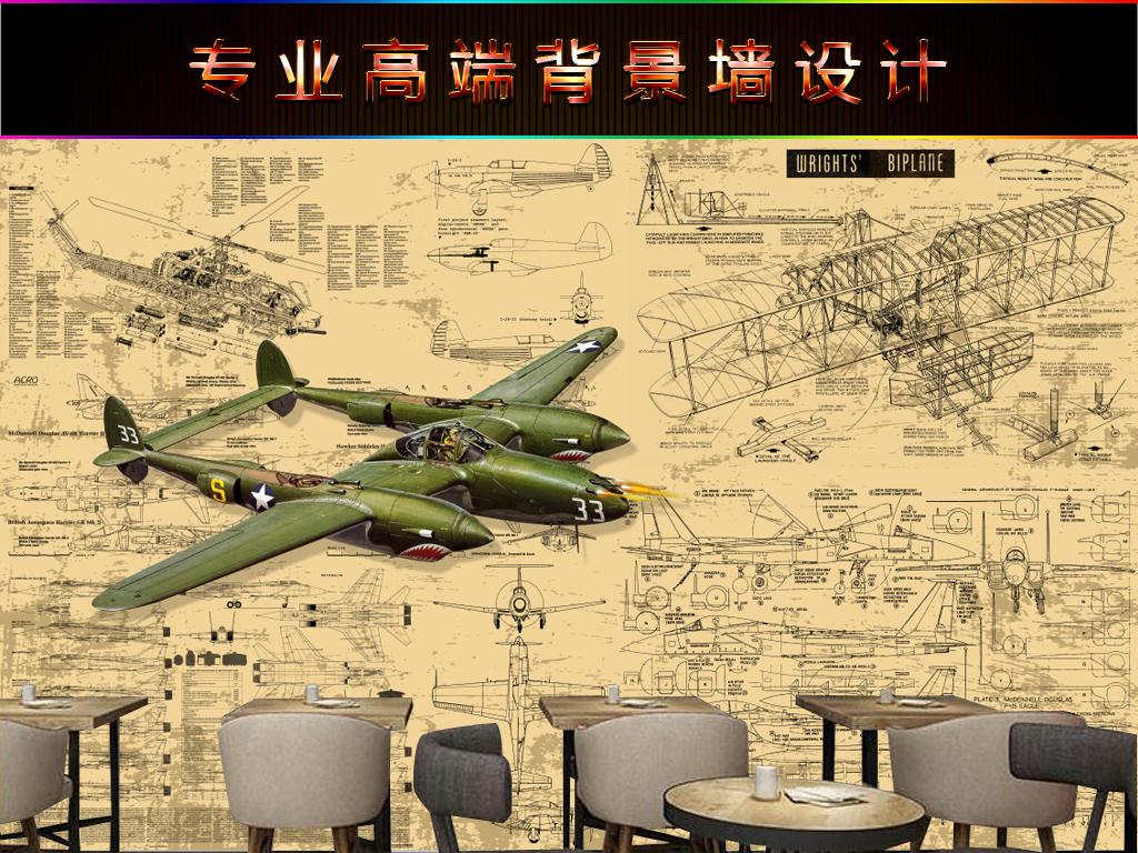 手绘怀旧复古飞机图纸工业风酒吧ktv壁画