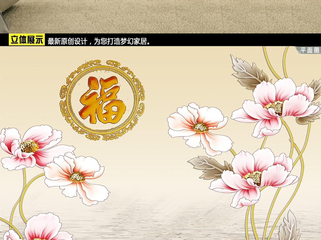 中式百福牡丹水墨手绘花鸟山水画背景墙