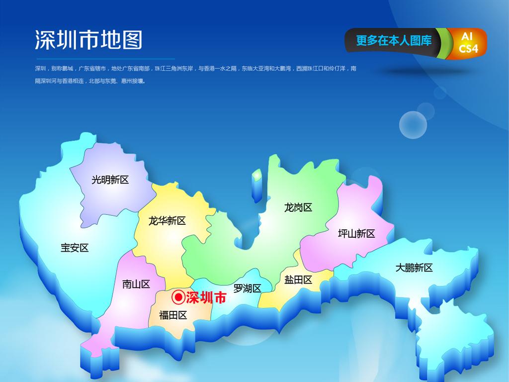 2016年蓝色深圳市矢量地图ai源文件